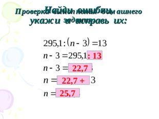 Проверка выполнения домашнего задания: Найди ошибки, укажи и исправь их: : 13