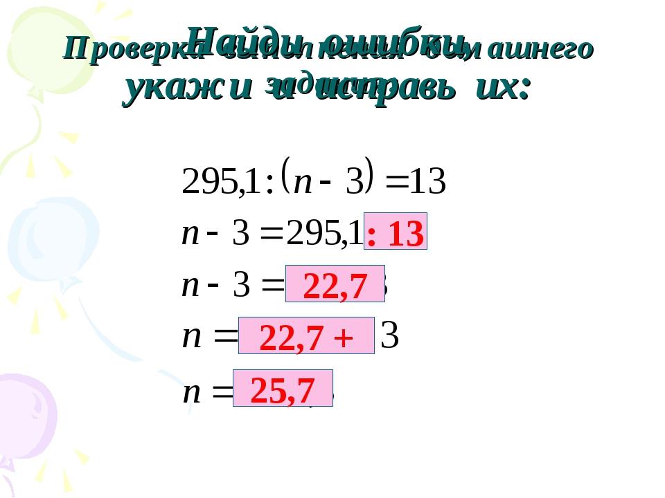 Проверка выполнения домашнего задания: Найди ошибки, укажи и исправь их: : 13...