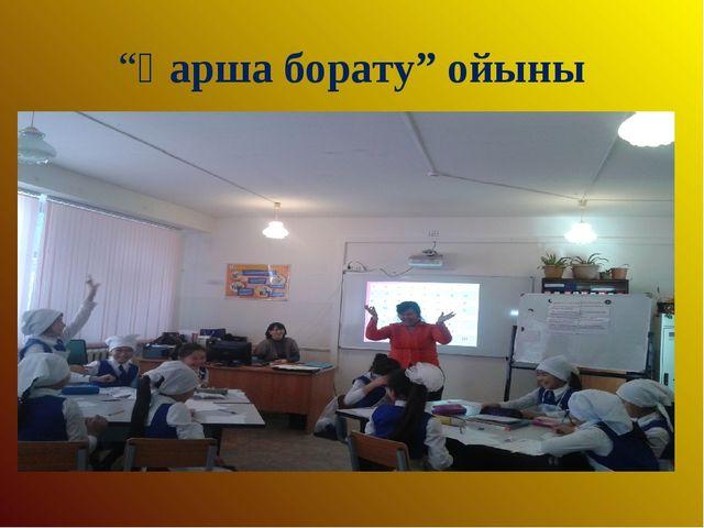 """""""Қарша борату"""" ойыны"""