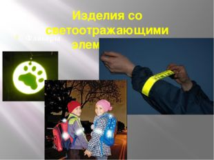 Изделия со светоотражающими элементами Фликеры
