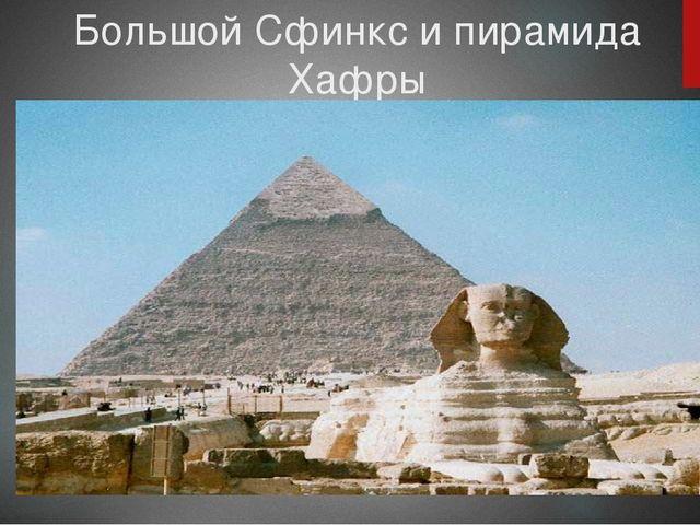 Большой Сфинкс и пирамида Хафры