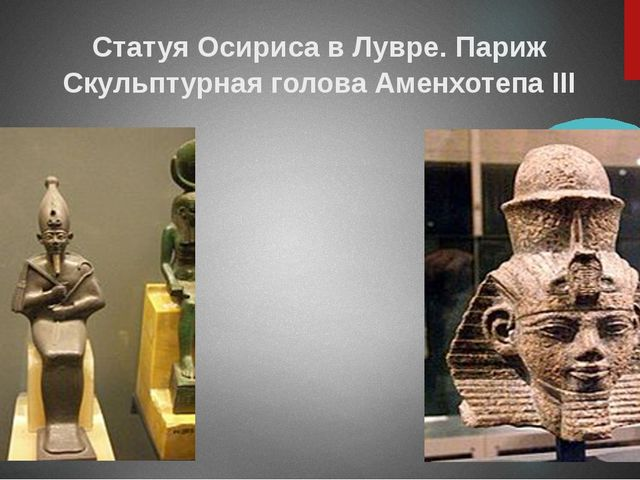 СтатуяОсирисавЛувре.Париж Скульптурная головаАменхотепа III