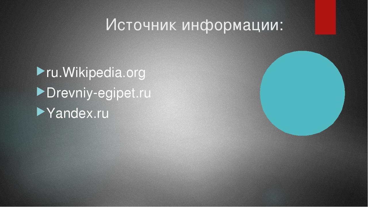 Источник информации: ru.Wikipedia.org Drevniy-egipet.ru Yandex.ru