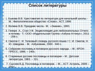 Список литературы 1. Быкова В.В. Хрестоматия по литературе для начальной школ