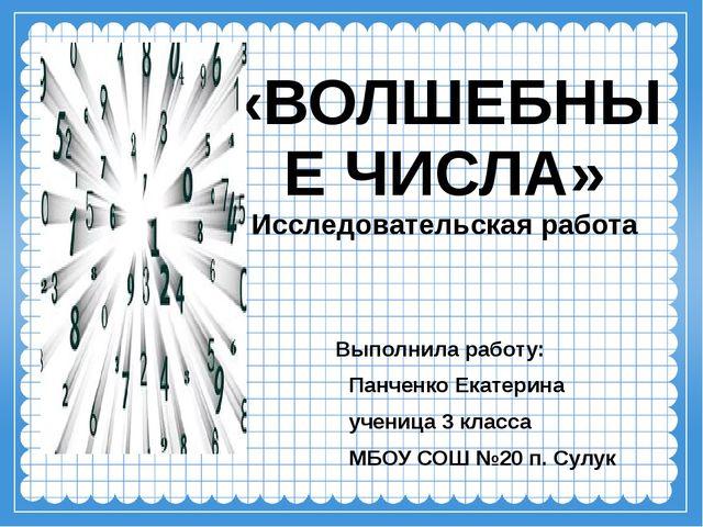 «ВОЛШЕБНЫЕ ЧИСЛА» Исследовательская работа Выполнила работу: Панченко Екатери...