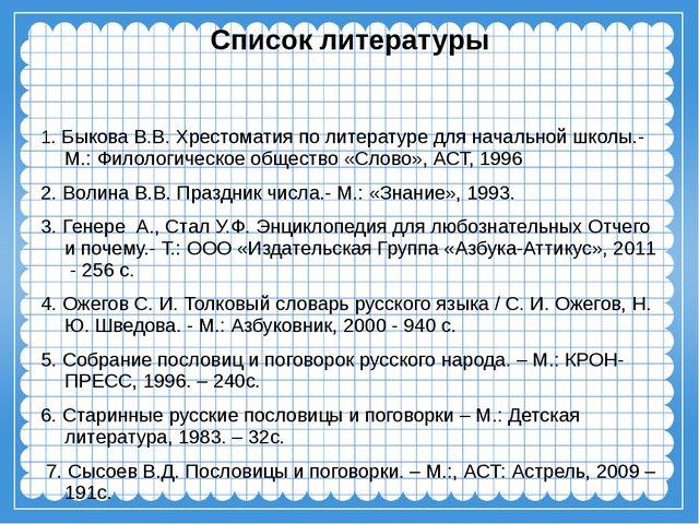 Список литературы 1. Быкова В.В. Хрестоматия по литературе для начальной школ...
