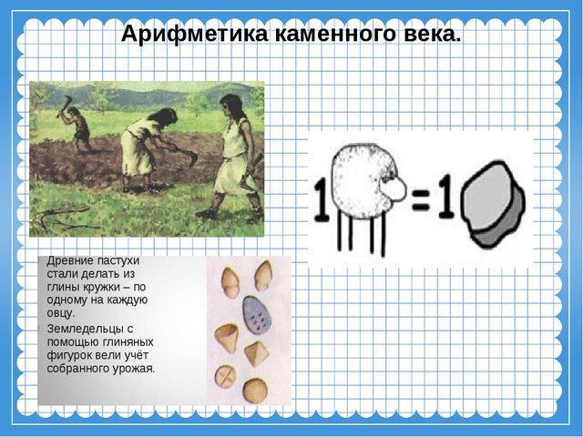 Арифметика каменного века.
