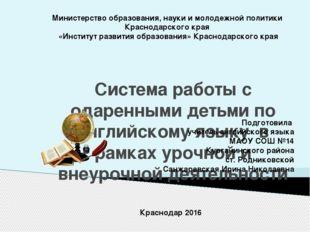 Система работы с одаренными детьми по английскому языку в рамках урочной и в