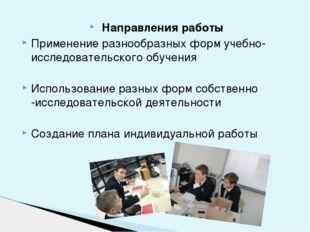 Направления работы Применение разнообразных форм учебно-исследовательского о