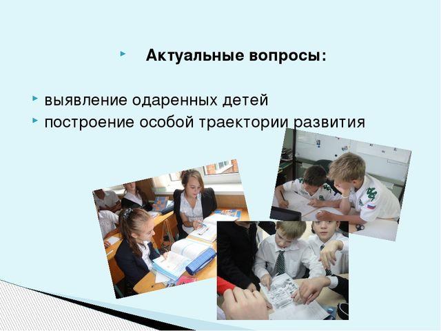 Актуальные вопросы: выявление одаренных детей построение особой траектории р...