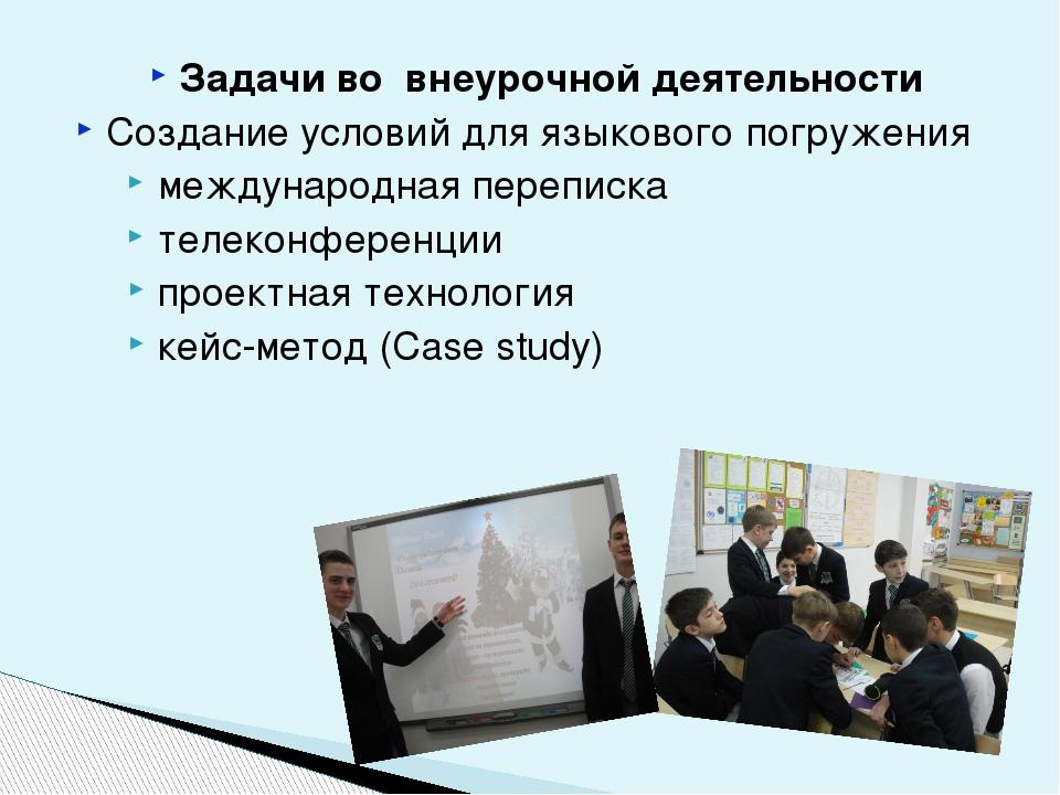 Задачи во внеурочной деятельности Создание условий для языкового погружения м...