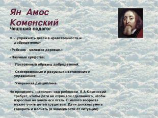 Ян Амос Коменский Чешский педагог «…упражнять детей в нравственности и доброд