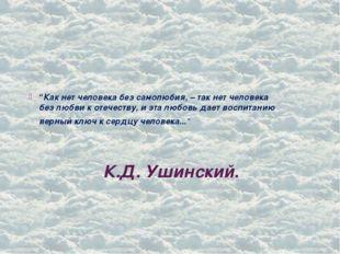 """К.Д. Ушинский. """"Как нет человека без самолюбия, – так нет человека без любви"""