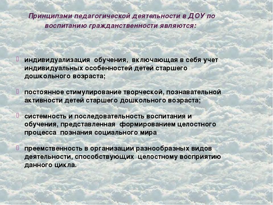 Принципами педагогической деятельности в ДОУ по воспитанию гражданственности...