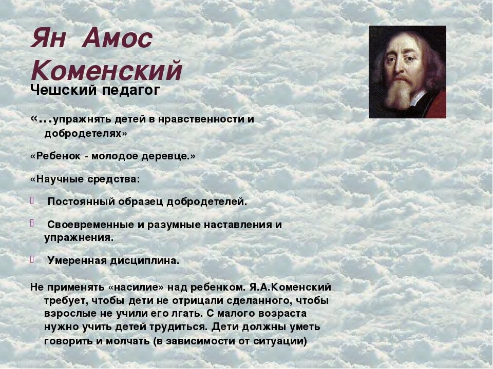 Ян Амос Коменский Чешский педагог «…упражнять детей в нравственности и доброд...