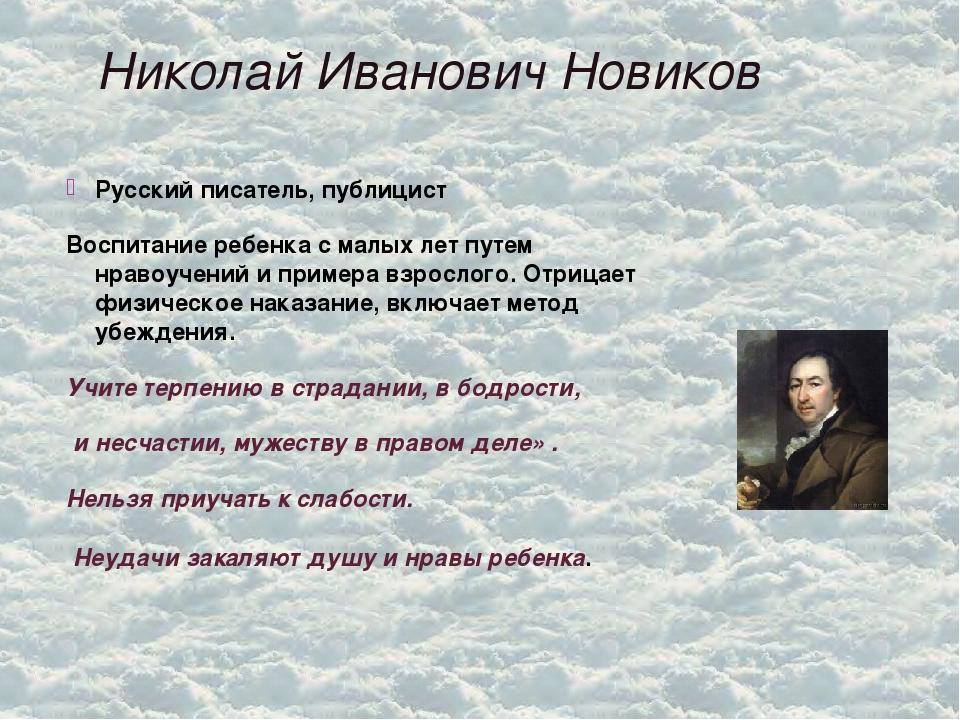 Николай Иванович Новиков Русский писатель, публицист Воспитание ребенка с мал...
