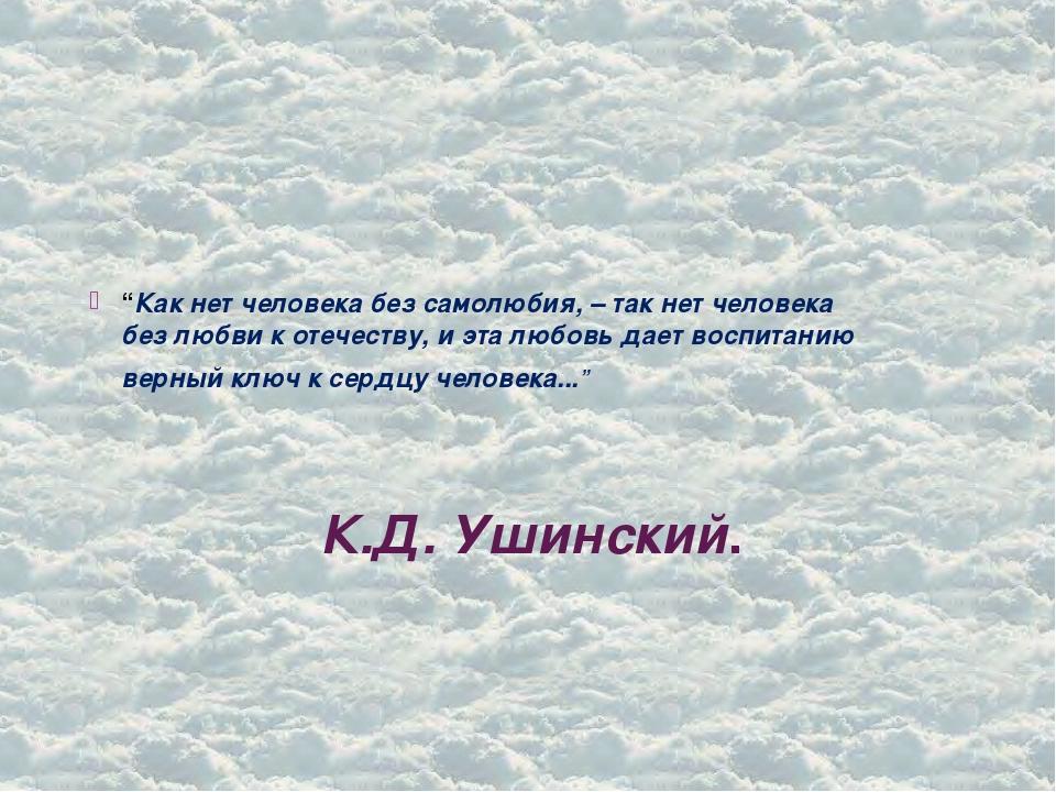 """К.Д. Ушинский. """"Как нет человека без самолюбия, – так нет человека без любви..."""