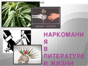 НАРКОМАНИЯ В ЛИТЕРАТУРЕ И ЖИЗНИ Иванова А.В.