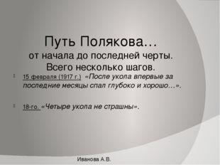 Путь Полякова… от начала до последней черты. Всего несколько шагов. 15 феврал