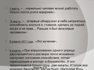 1 марта. «…нормально человек может работать только после укола морфием». 19