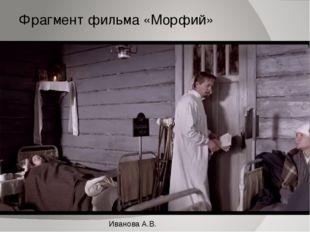 Фрагмент фильма «Морфий» Иванова А.В.
