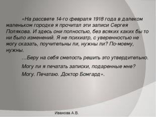 «На рассвете 14-го февраля 1918 года в далеком маленьком городке я прочитал
