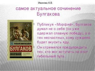 самое актуальное сочинение Булгакова Публикуя «Морфий», Булгаков думал не о с