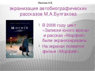 экранизация автобиографических рассказов М.А.Булгакова В 2008 году цикл «Запи