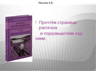 Прочтём страницы рассказа и поразмышляем над ними. Иванова А.В.