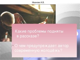 Иванова А.В. Какие проблемы подняты в рассказе? О чем предупреждает автор с