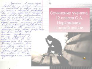 Исповедь наркомана Иванова А.В. Сочинение ученика 12 класса С.А. Наркомания в