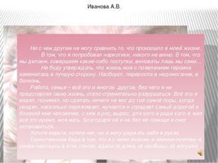 Сочинение ученика 11класса И.К. Пропасть Иванова А.В.    Ни с чем друг