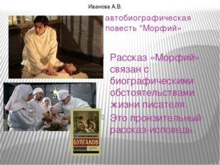 """автобиографическая повесть """"Морфий» Рассказ «Морфий» связан с биографическими"""