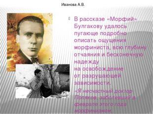 В рассказе «Морфий» Булгакову удалось пугающе подробно описать ощущения морф