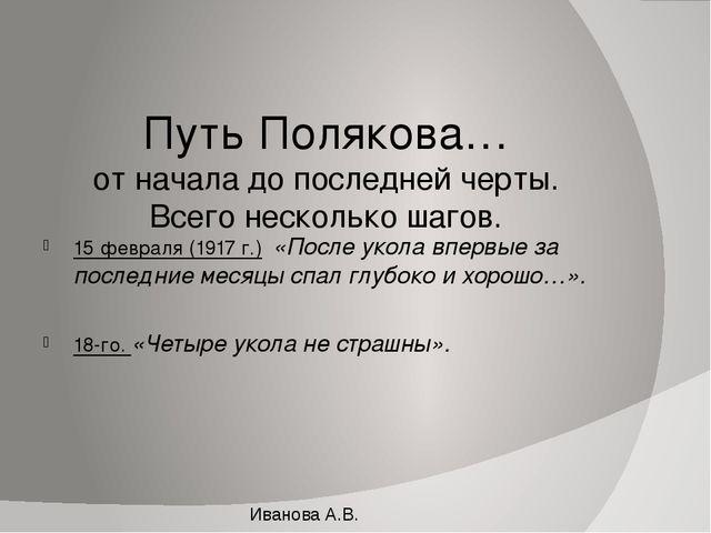 Путь Полякова… от начала до последней черты. Всего несколько шагов. 15 феврал...