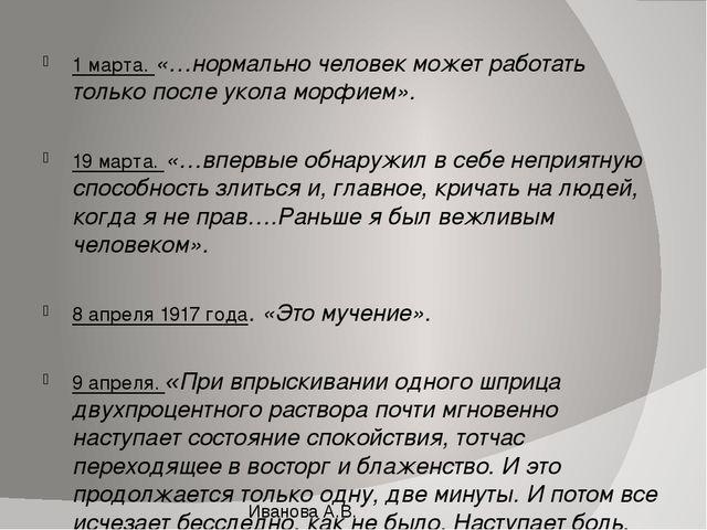 1 марта. «…нормально человек может работать только после укола морфием». 19...