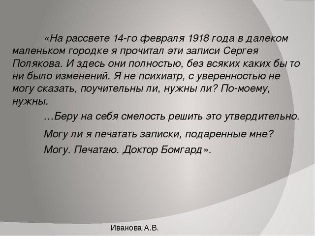 «На рассвете 14-го февраля 1918 года в далеком маленьком городке я прочитал...