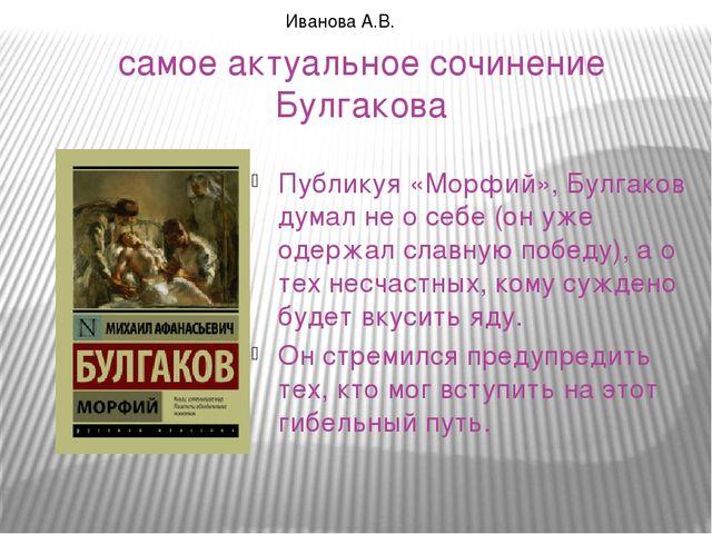 самое актуальное сочинение Булгакова Публикуя «Морфий», Булгаков думал не о с...