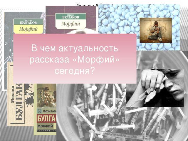 Иванова А.В. В чем актуальность рассказа «Морфий» сегодня?