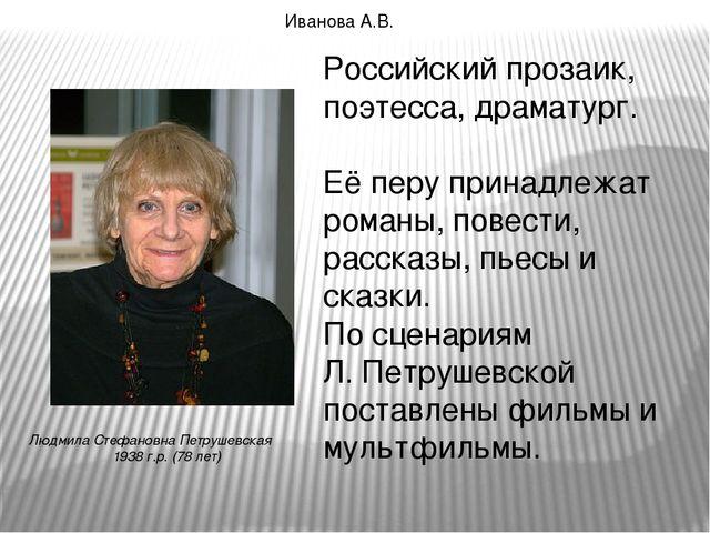 Иванова А.В. Людмила Стефановна Петрушевская 1938 г.р. (78 лет) Российскийпр...