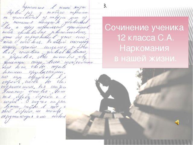 Исповедь наркомана Иванова А.В. Сочинение ученика 12 класса С.А. Наркомания в...