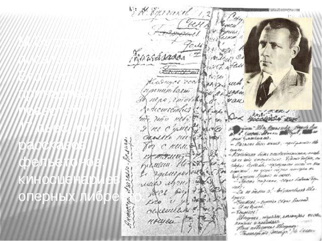 Иванова А.В. 1891-1940 М.Булгаков – русский писатель, драматург. Его перу при...