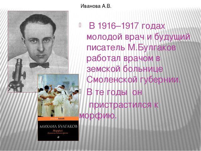 В 1916–1917 годах молодой врач и будущий писатель М.Булгаков работал врачом...