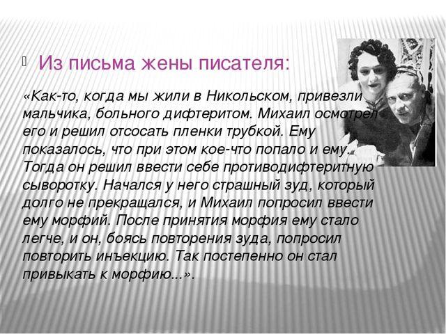 Из письма жены писателя: «Как-то, когда мы жили в Никольском, привезли мальч...