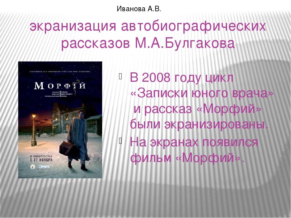 экранизация автобиографических рассказов М.А.Булгакова В 2008 году цикл «Запи...