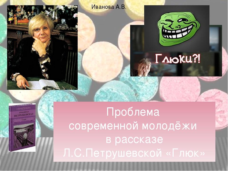 Иванова А.В. Проблема современной молодёжи в рассказе Л.С.Петрушевской «Глюк»