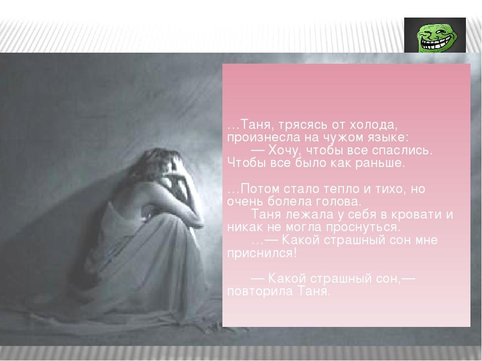 …Таня, трясясь от холода, произнесла на чужом языке: — Хочу, чтобы все спас...
