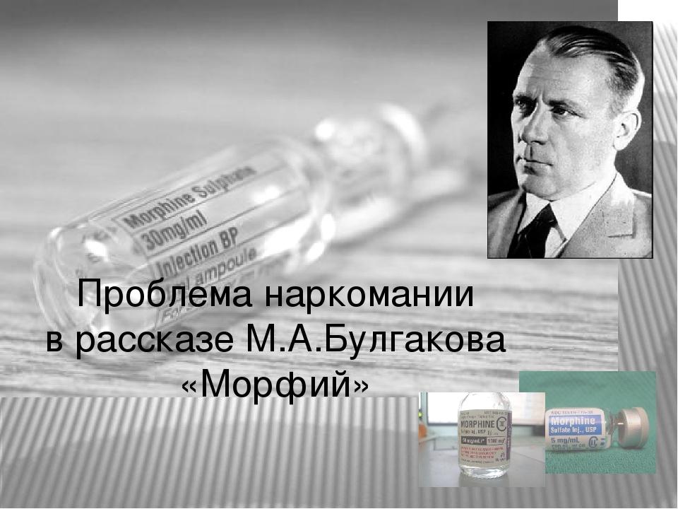 Иванова А.В. Проблема наркомании в рассказе М.А.Булгакова «Морфий»