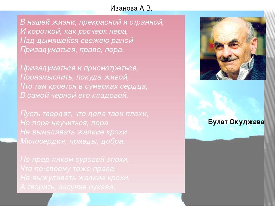 Иванова А.В. Булат Окуджава В нашей жизни, прекрасной и странной, И коротк...