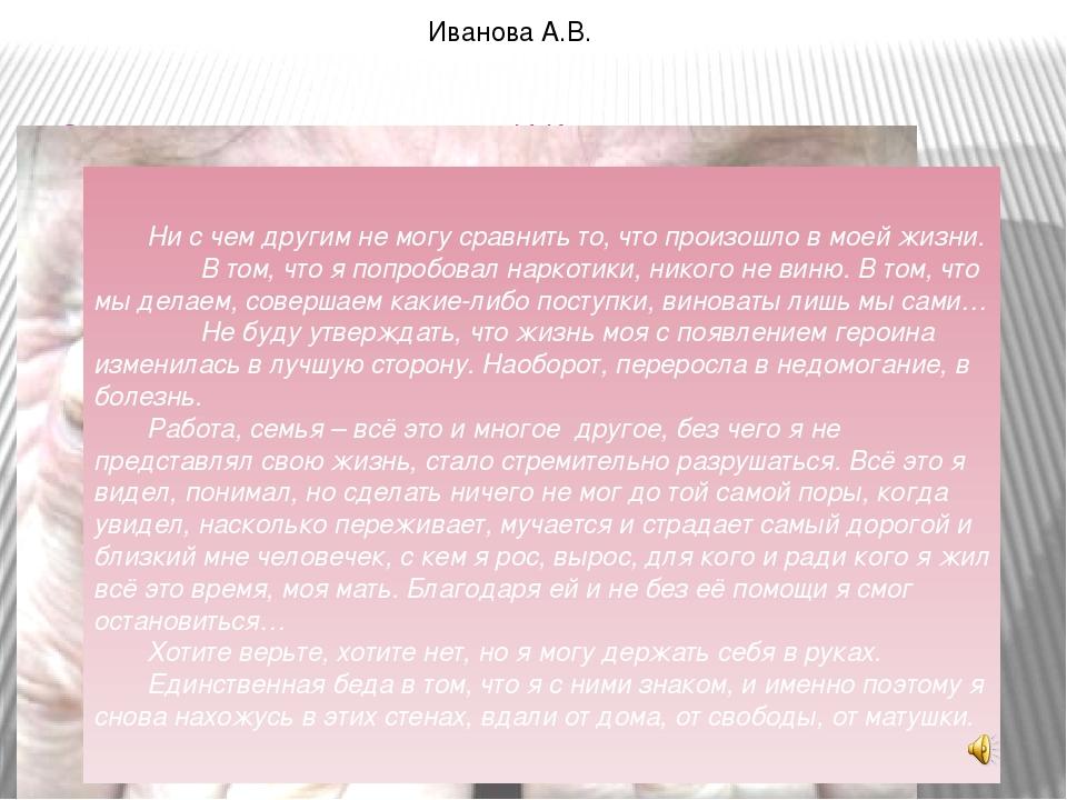 Сочинение ученика 11класса И.К. Пропасть Иванова А.В.    Ни с чем друг...